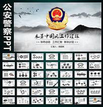 公安警察局中国风党风廉政建设PPT