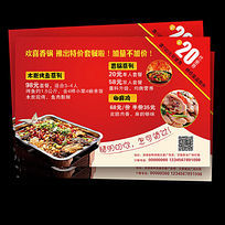 快餐店新品优惠宣传单设计