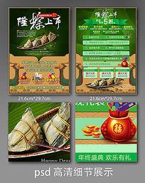 隆粽上市端午活动宣传单设计