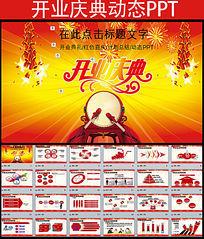 红色喜庆开业庆典ppt动态模板