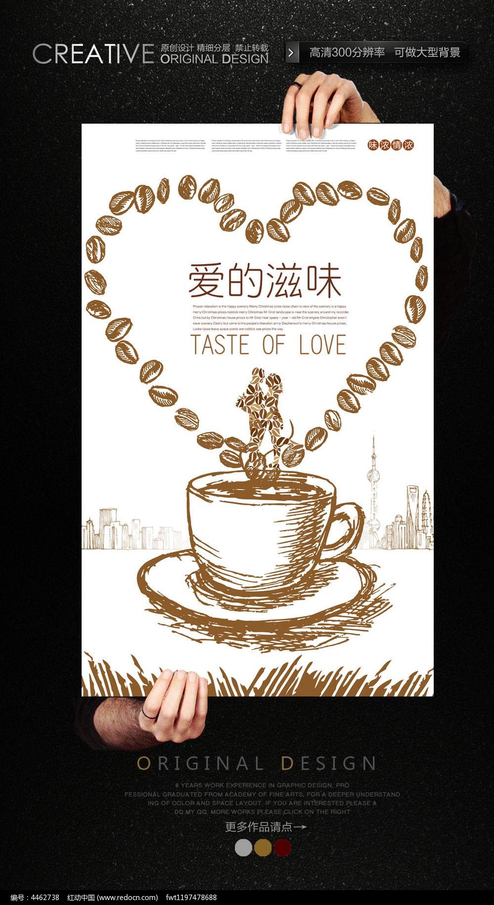 情人节咖啡馆海报模板