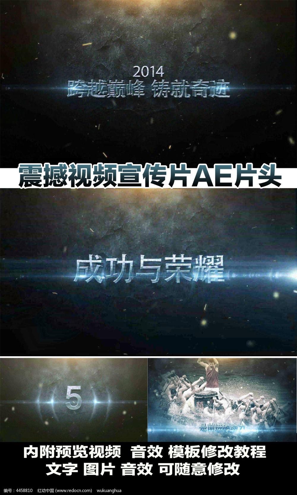 震撼AE视频宣传片片头图片