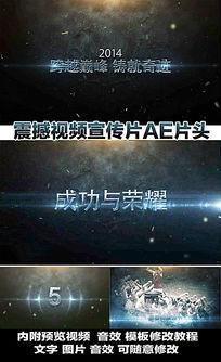 震撼AE视频宣传片片头