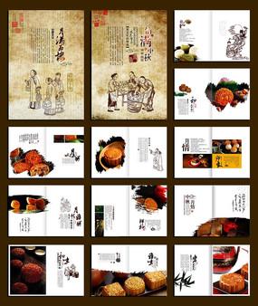 中秋节月饼画册模版