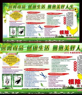 2015年国际禁毒日宣传展板设计