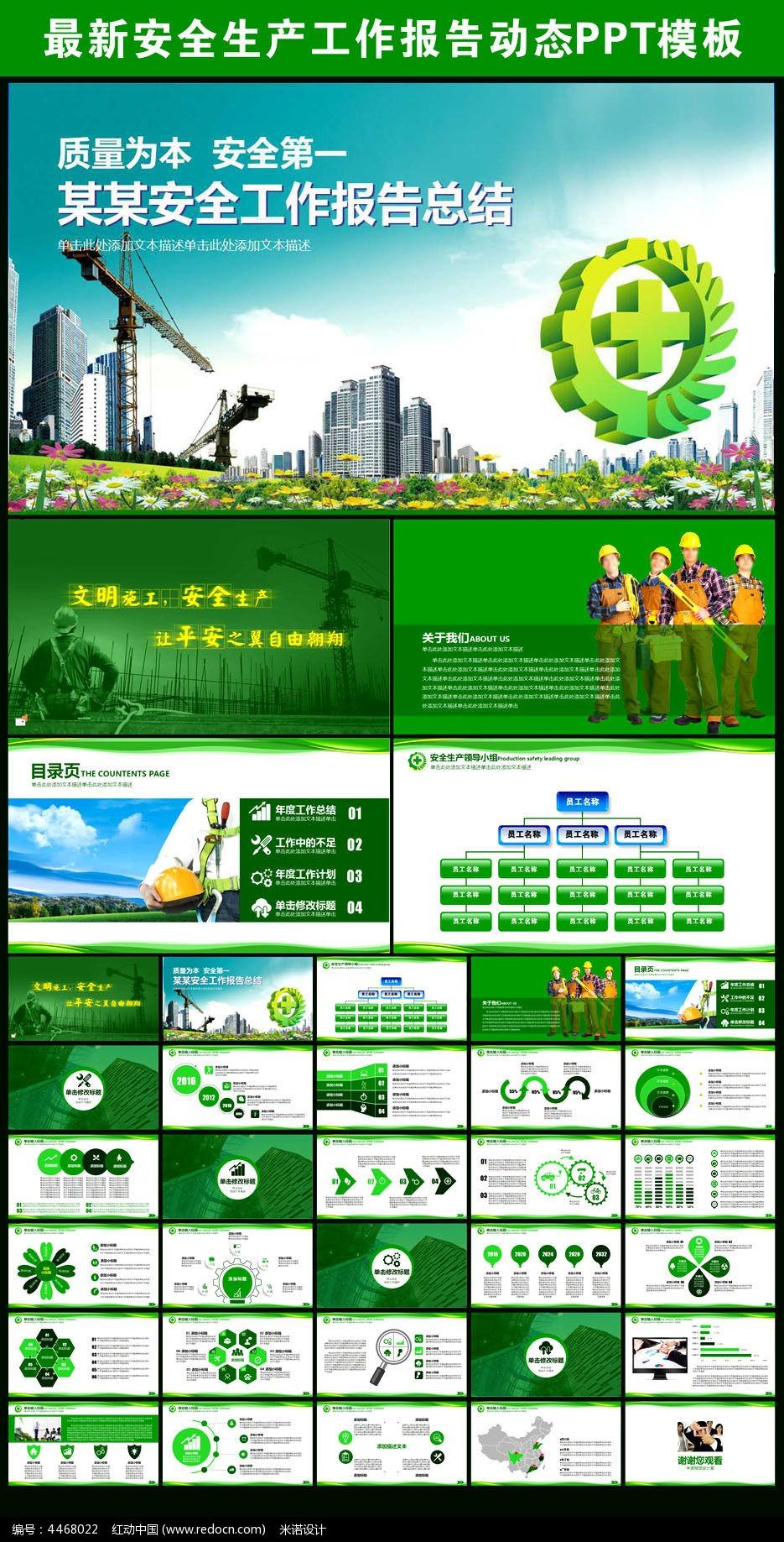 安全生产月工作报告PPT模板图片