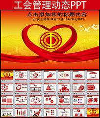 工会民主管理工作计划PPT模板