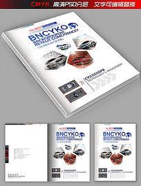 汽修服务画册封面设计