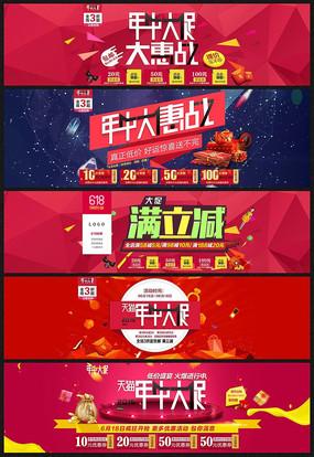 淘宝天猫年中促销海报模板