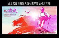 炫彩企业精神宣传展板设计