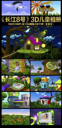 《长江8号》3D卡通儿童相册模板