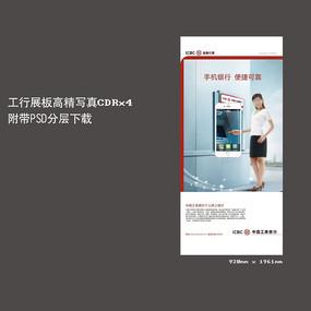 工行手机银行宣传广告设计