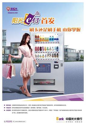 女孩刷手机银行海报设计