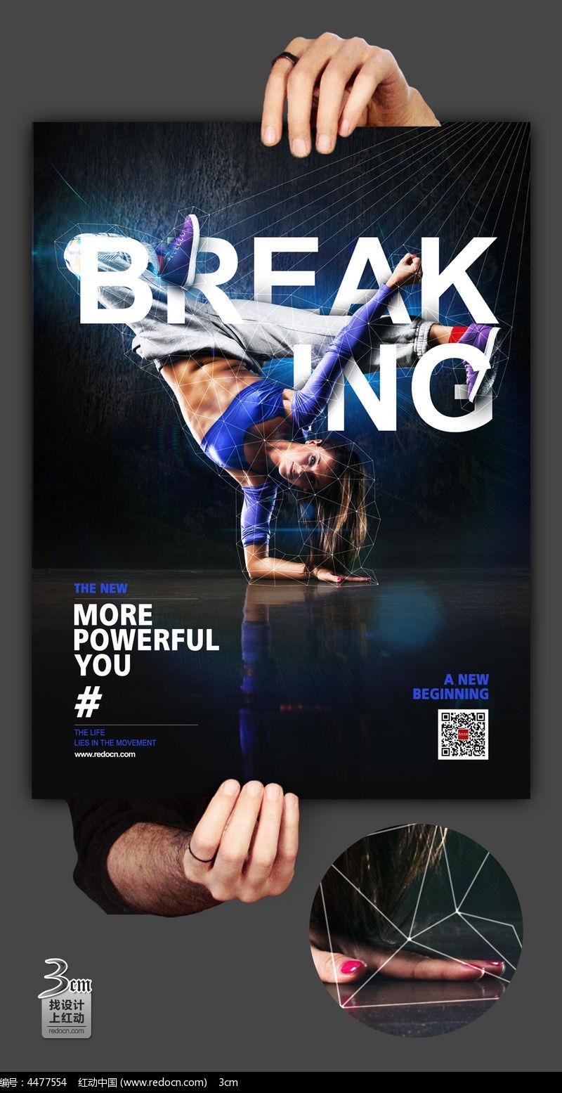 时尚街舞breaking海报设计图片