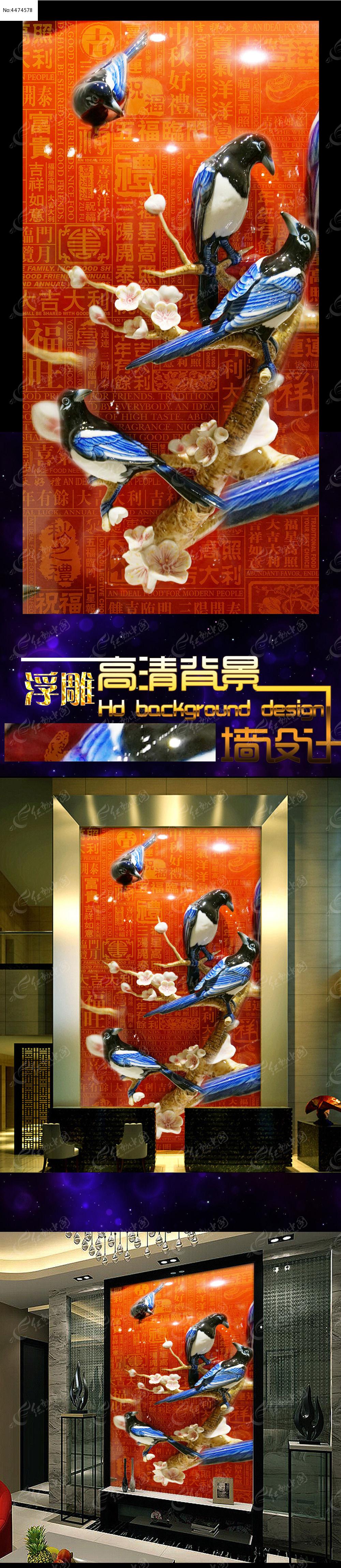 中式喜鹊春梅吉祥浮雕精美玄关图片