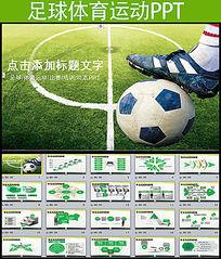 足球体育运动PPT模板