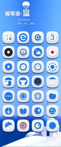 扁平化风格手机界面图标