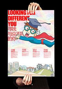 创意毕业生招聘海报设计