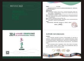 绿色企业邀请函设计