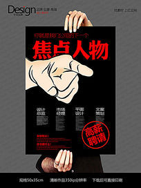 创意焦点人物招聘海报设计