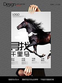 创意人才招聘海报设计