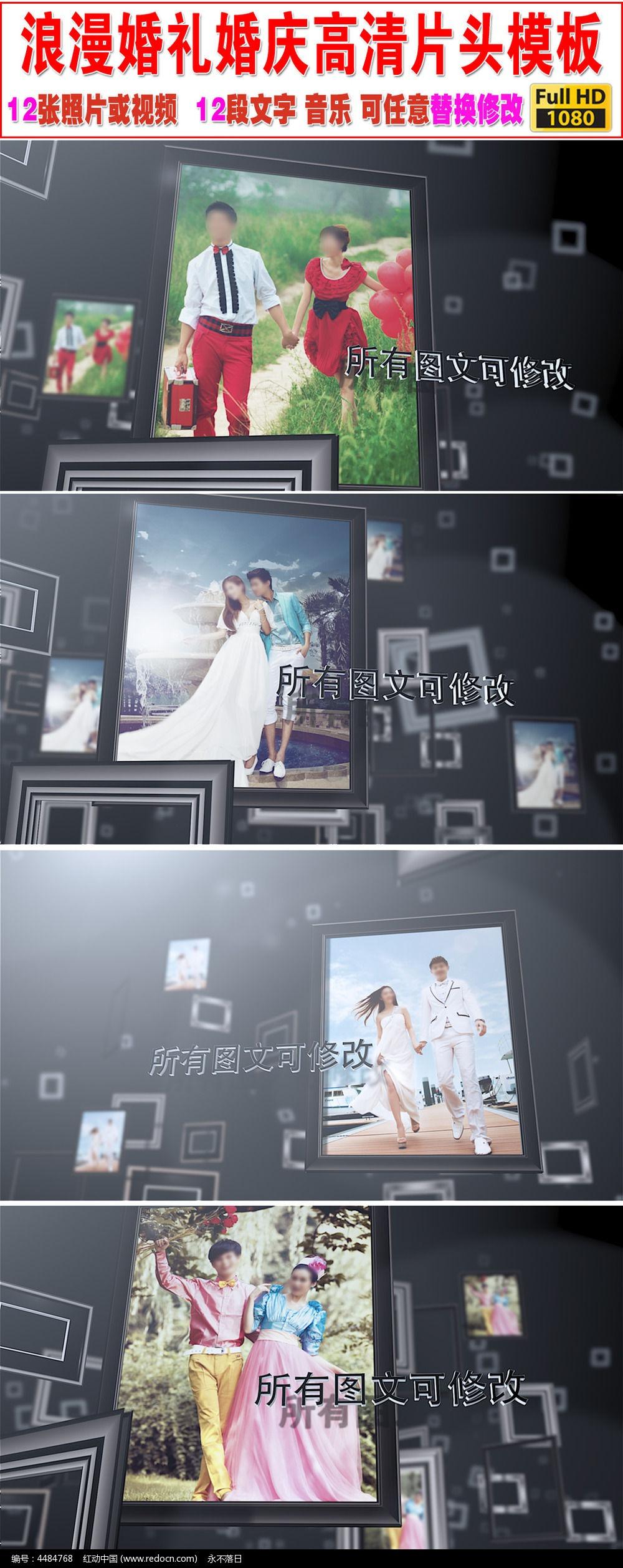 婚礼相册视频AE模板图片