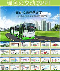 绿色公交车环保出行年终总结PPT模板