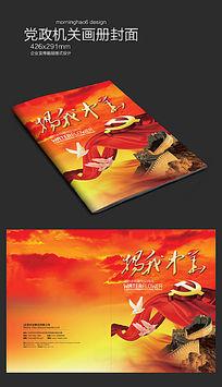 庆祝建党宣传册封面设计