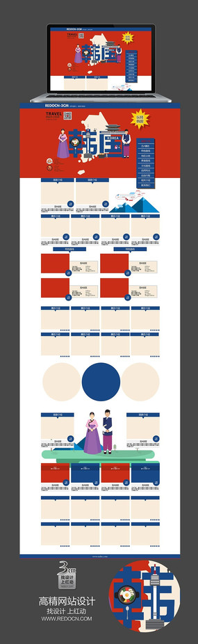 时尚韩国旅游页面设计
