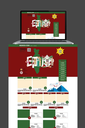 印度旅行网页设计模板