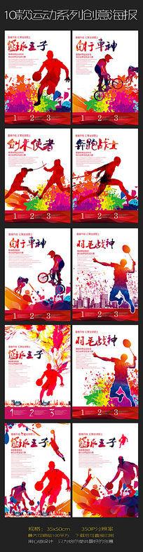 10款炫彩创意运动系列海报设计