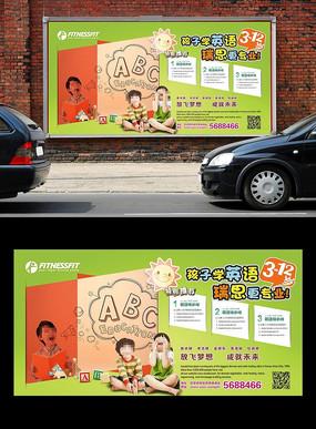 儿童英语培训招生海报设计