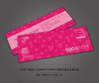 粉色爱心婚庆用品现金券设计