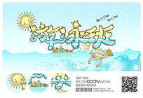 清新夏季游泳班招生设计