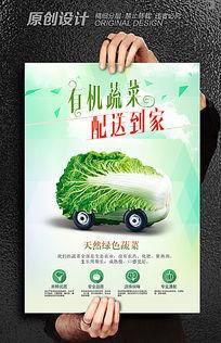 有机蔬菜配送到家海报设计