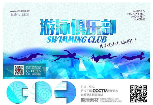 游泳俱乐部宣传海报模板