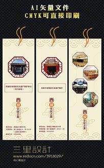 中国风传统书籍书签设计