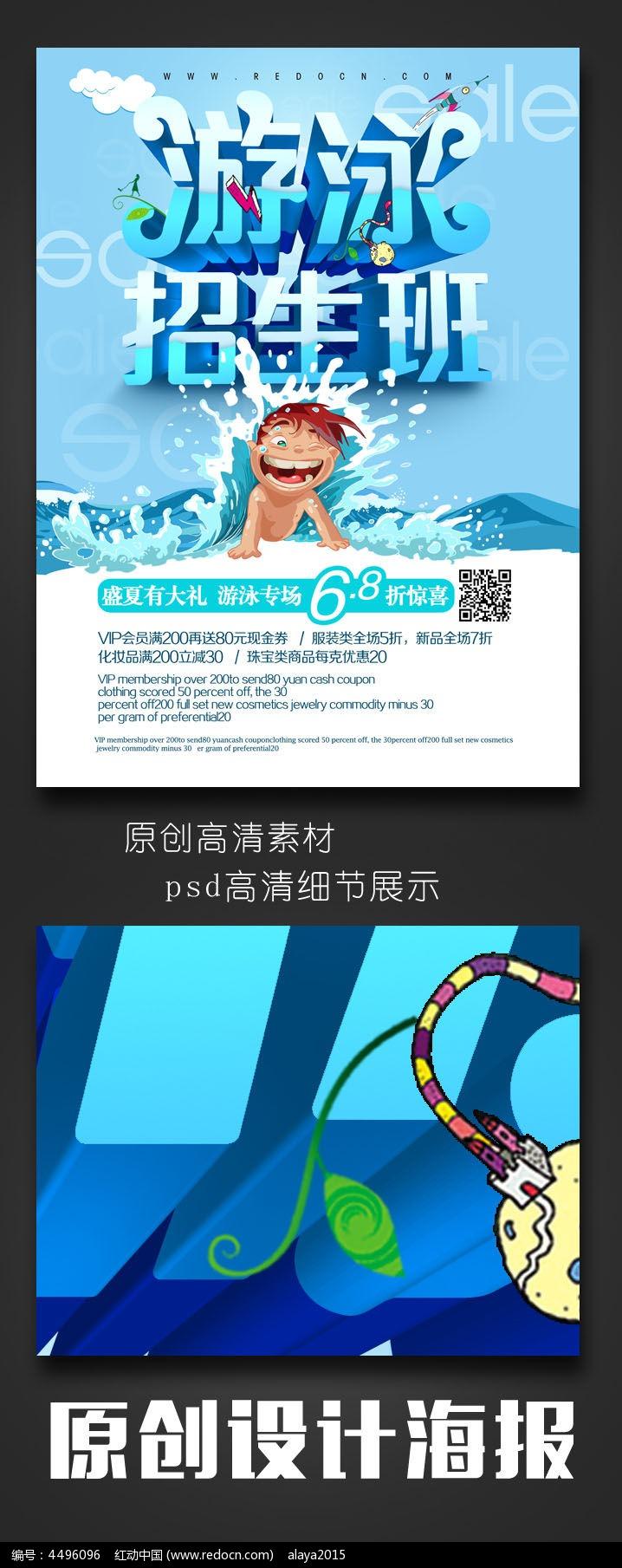 创意卡通游泳招生海报设计图片