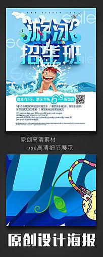 创意卡通游泳招生海报设计