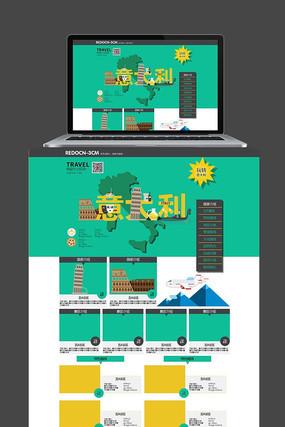 创意意大利旅行网站首页设计