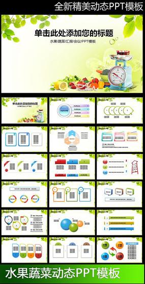 健康饮食ppt动态模板