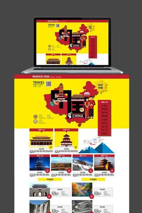 时尚创意中国旅游页面模板