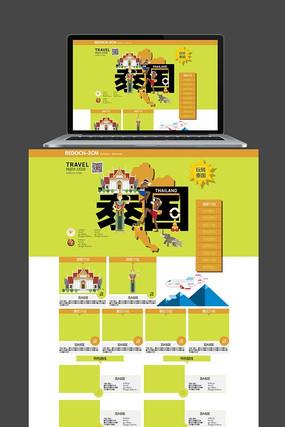 时尚旅游泰国网页设计