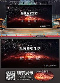 时尚星空科技发布会展板背景