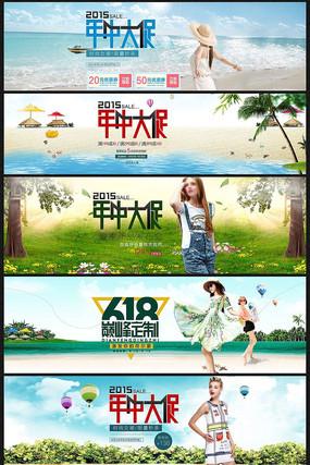 淘宝天猫连衣裙年中促销海报设计
