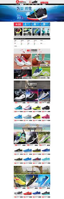 淘宝运动鞋店铺首页设计