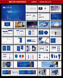 通用工程建筑企业VI模板