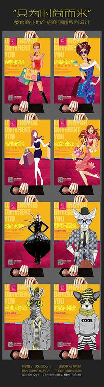 整套创意时尚商业地产系列海报设计