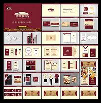 中国风餐饮VI系统模板