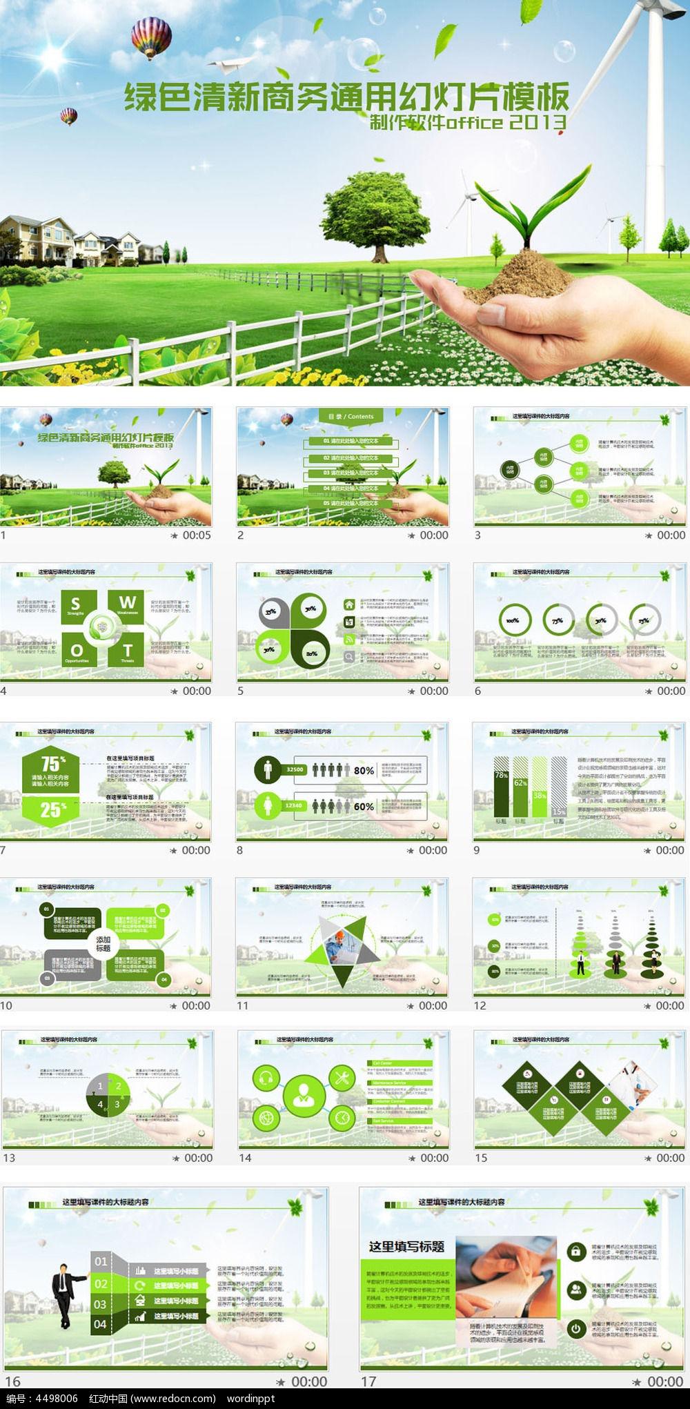 绿色清新商务PPT模板下载